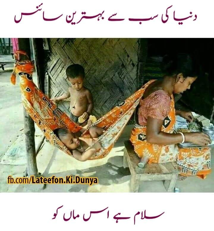 @lateefonkidunya  #lateefonkidunya #urdu #urdujokes #urdujokesworld #urdupost #lateefay  #lateefon #dunya #Fun #funny #haha #lol #lahore #karachi #jokes #entertainment #pakistan #urdulahore #husbandwife #wifehusband #sisters #brothers #teachers #ustaad #Boss #moment #DeepikaPadu