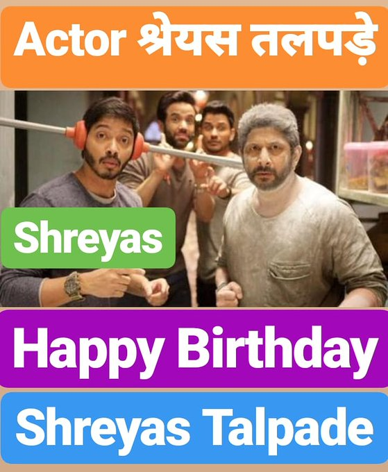 HAPPY BIRTHDAY  Shreyas Talpade
