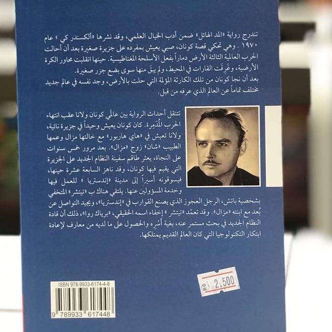 """مكتبة روازن on Twitter: """"#عدنان_ولينا #من_المطبعة_إلى_روازن رواية ..."""