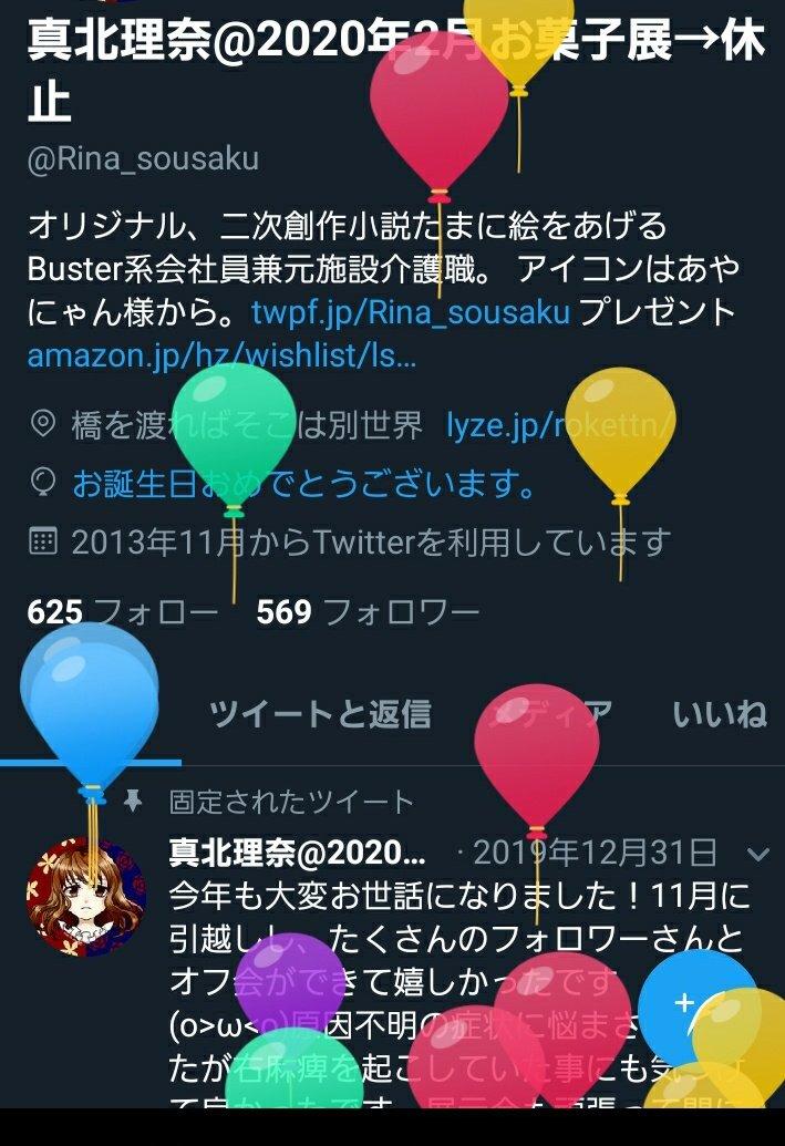 ᎻᎯᎵᎵᎩ ᏴᎥᏒᎢᎻᎠᎪᎩHappy Birthday to meHappy Birthday to meHappy Birthday Dear まきた~~!!Happy Birthday to me1月28日は真北理奈生誕祭だよ!たくさんのリプライと余裕ある方はAmazon欲しいものをClickClick!! pic.twitter.com/JLmV9i9rUV