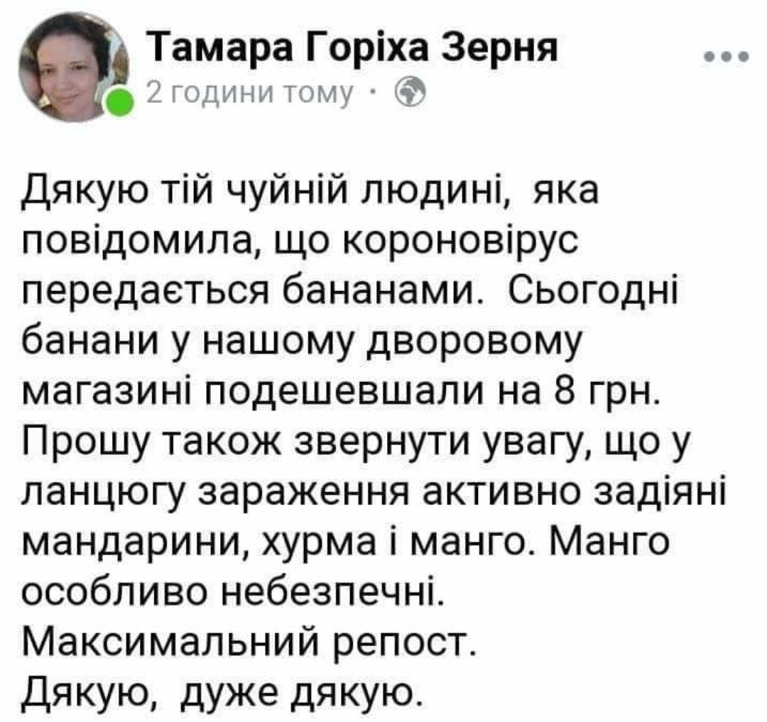 У студента, вернувшегося из Китая во Львов, нет подозрения на коронавирус, - эпидемиолог - Цензор.НЕТ 3907