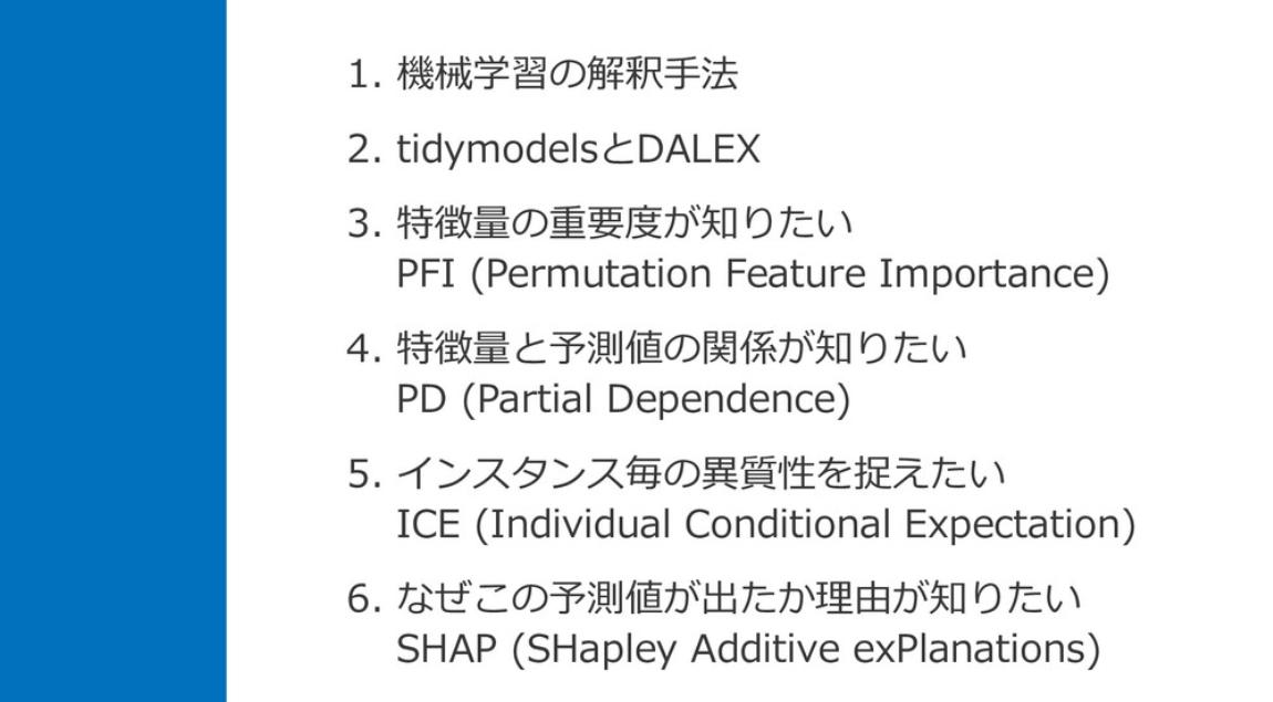 【機械学習】tidymodels+DALEXによる解釈可能な機械学習 / 第83回Tokyo.R #tokyor @dropout009