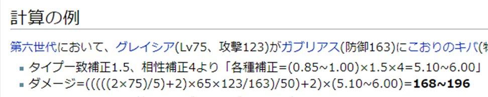 ポケモンwikiさんの「ダメージ」記事の計算例だけど、たぶん間違ってる。ポケモン攻略データベースさんの記事の乱数が掛かって切り捨て→タイプ一致補正が掛かって五捨五超入→タイプ相性が掛かって五捨五超入の順が正しい。
