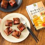 混ぜて焼くだけでお店のような味に!バレンタインの贈り物にもぴったりな「苺ブラウニー」のレシピ!