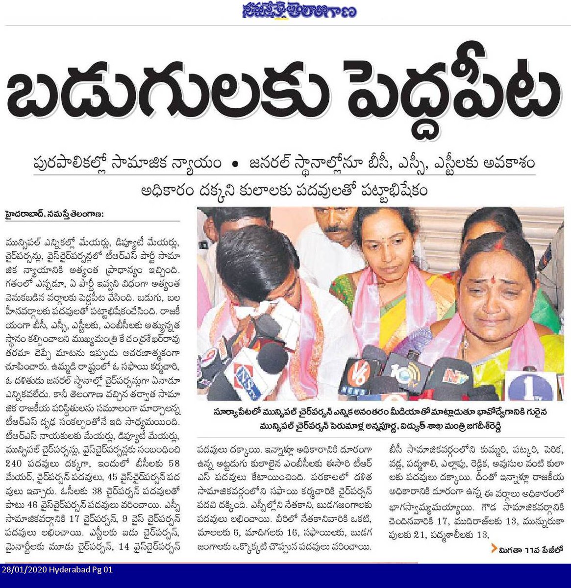 Story on Social Justice in @trspartyonline #Municipales2020 Chairman and Mayor Elections by @TelanganaCMO @MinisterKTR @KTRTRS. In General Reservation category seats also chance to SC, ST, BCs . <br>http://pic.twitter.com/G5MzNXJJVd<br>http://pic.twitter.com/KJit711HvL