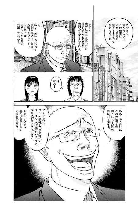 ラーメン 発見 伝 ドラマ