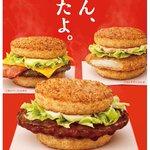 日本マック史上初!2月5日より夜マックで3種類の「ごはんバーガー」が登場します