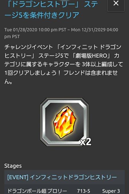 ヒストリー 12 ドラゴン