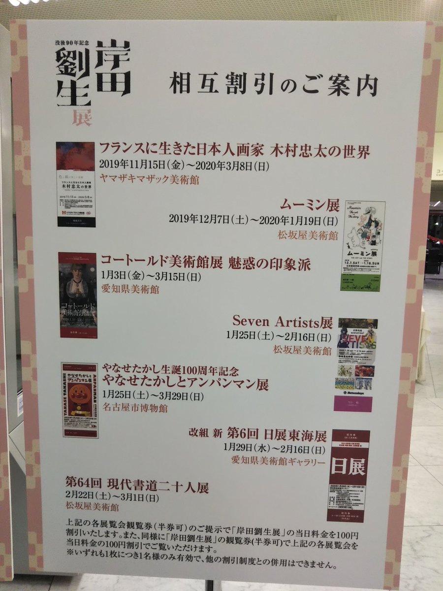 美術館 名古屋 コートールド