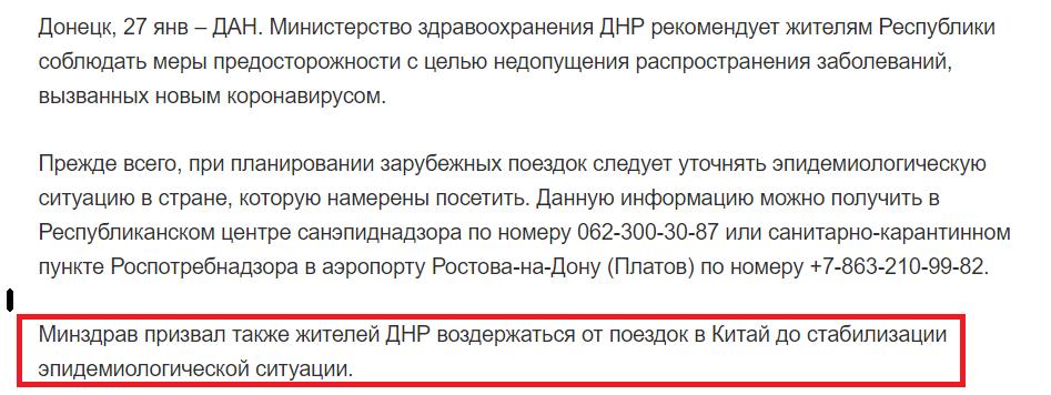 Українців серед інфікованих коронавірусом у Китаї немає, - МЗС - Цензор.НЕТ 1638