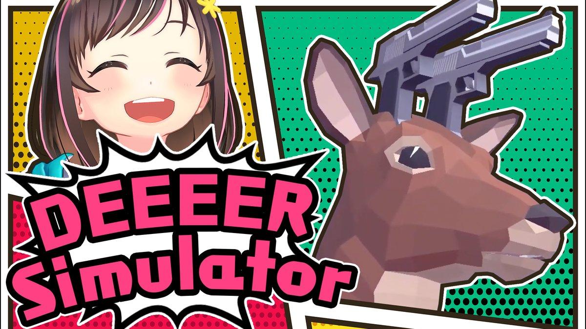 【LIVE配信予告!】  噂の鹿のゲームをやるよー!  しかし普通のゲームじゃなく、銃を撃てる鹿やロボットな鹿もいるんだって!  楽しみだ!  あいぴー*⃣  https://t.co/fmR2vaHUY2