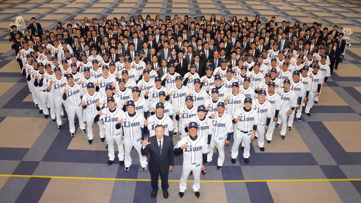 本日は『2020埼玉西武ライオンズ出陣式』!ライオンズ命名70周年を迎える今シーズンもチーム、球団職員、ファンの皆さんとがひとつとなりリーグ三連覇、そして日本一へと共に突き進みましょう!今シーズンも熱い青炎をよろしくお願いします!… https://t.co/i30MuIgcMe