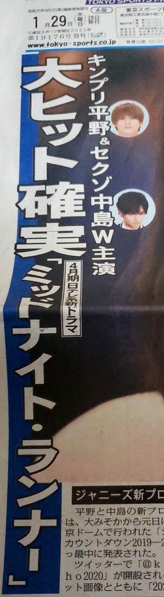 中島 健 人 平野 紫 耀 twitter