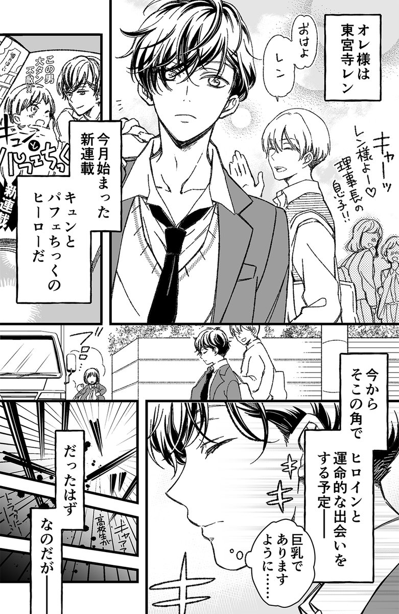 【創作漫画】ヒロイン殺しの異世界無双#少年ジャンプに絶対載るラブコメマンガ賞