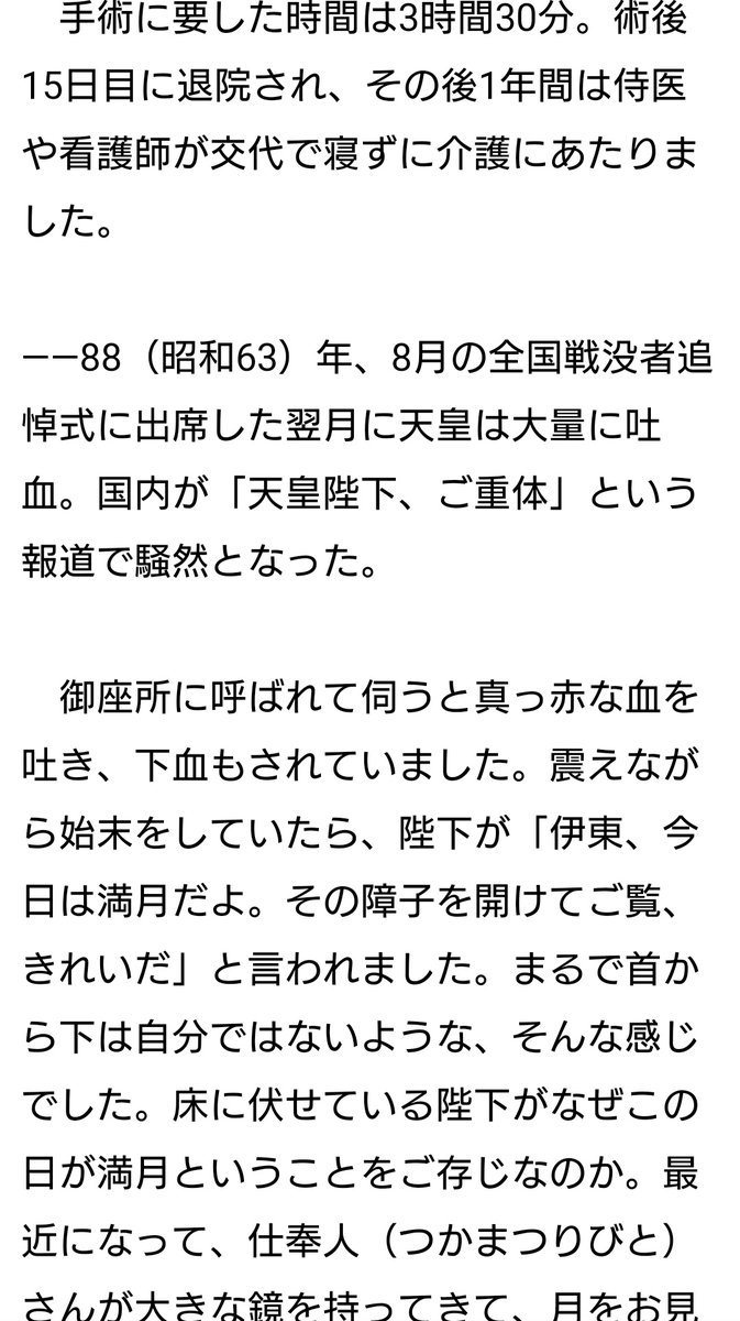 """アクエリ على تويتر: """"この前の年に昭和天皇が体調を崩され、以後お ..."""
