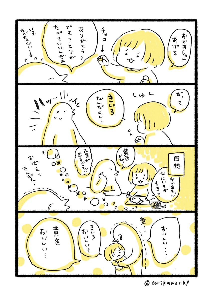 黄色おいしいよ