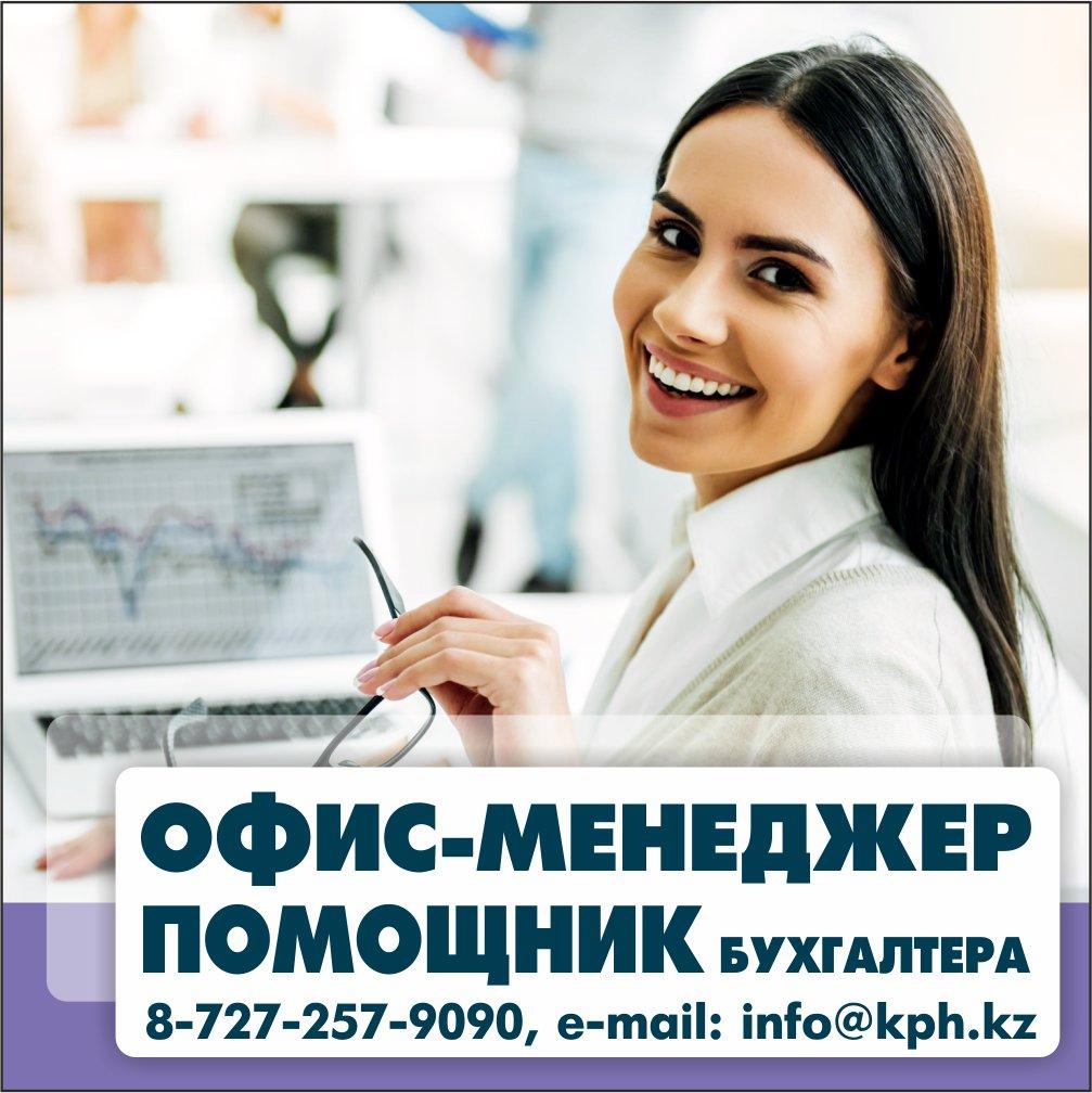 вакансии помощник бухгалтера люберецкий район