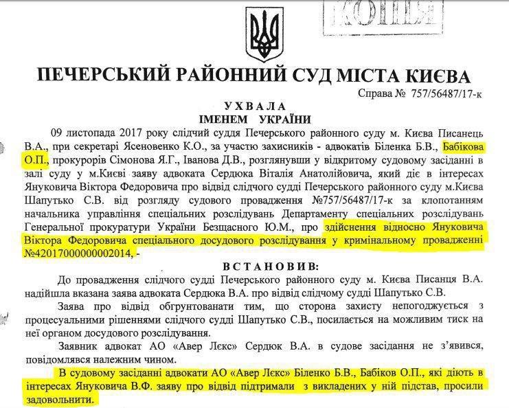 """""""Я не представляв інтереси Януковича, тим більше у справах Майдану"""", - перший заступник голови ДБР Бабіков - Цензор.НЕТ 8933"""