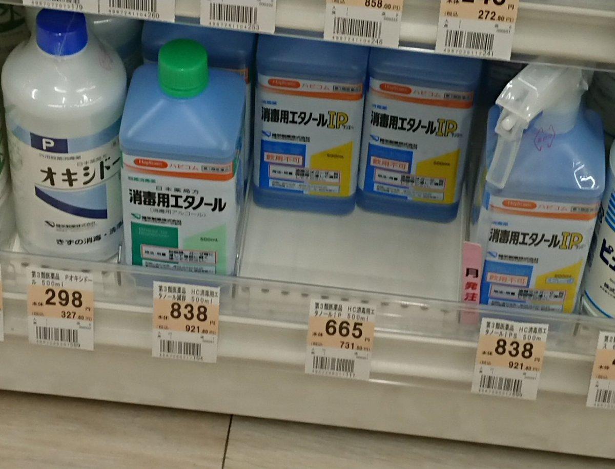 アルコール 消毒 無水