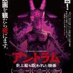 観たら死ぬ?!史上最も呪われた最恐のホラー映画「アントラム」が日本でも公開されることに・・・!