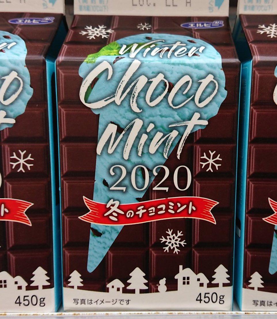2020 チョコ ミント