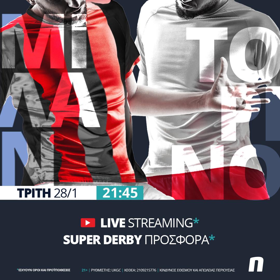 🇮🇹 Μίλαν - Τορίνο όπως θα ήθελες να είναι 📺 Live Streaming* 🥳 Super Derby Προσφορά* #acmilan #torino #coppaitalia #stoixima #novibet  21+/ Ρυθμιστής: UKGC/ ΚΕΘΕΑ: 2109215776/ Κίνδυνος εθισμού και απώλειας περιουσίας/ *Ισχύουν Όροι και Προϋποθέσεις