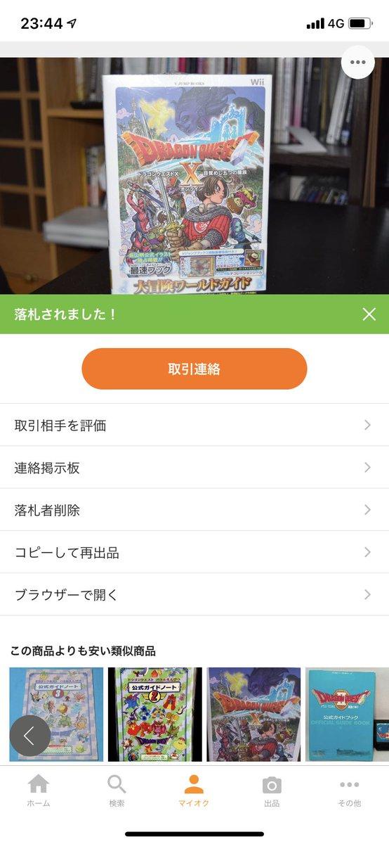\🔥アツもりニュース🔥/こんな物が売れました‼️《 C04》【未使用】ドラゴンクエストⅩ●目覚めし5つの種族●公式ガイド1300円攻略本です!#おはよう戦隊0128#おは戦20128jk