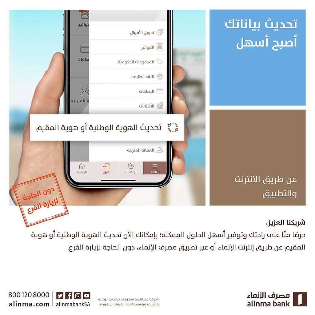 مصرف الإنماء On Twitter شريكنا العزيز يمكنك الآن تحديث بيانات الهوية الوطنية أو هوية المقيم لدى المصرف بسهولة من خلال إنترنت الإنماء أو تطبيق الإنماء Https T Co 2jvc4ttx3d