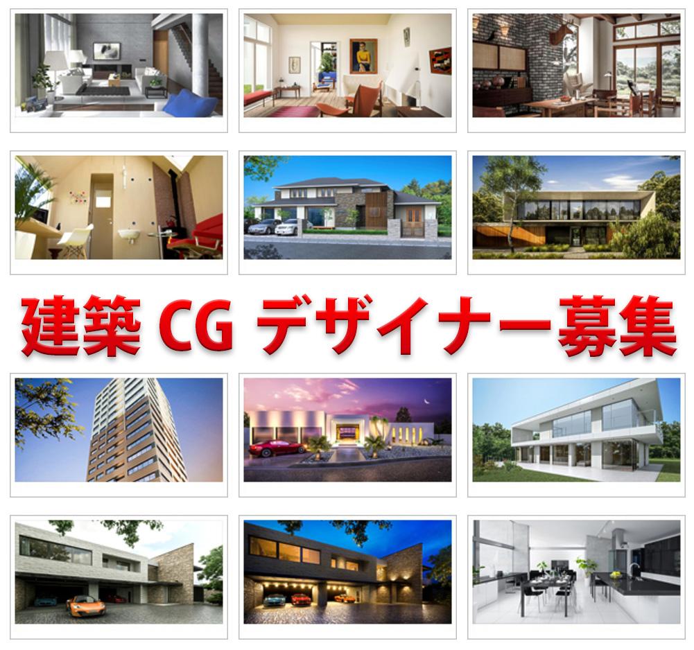 【求人】3DCG建築パースのデザイナー!!リアルな建築、インテリアの3DCGを作るとてもやりがいのある仕事です♪最近はVR、ARアプリ開発等の仕事も増えており幅広くスキルを身に着けることが出来、成長できる職場です!勤務地:福岡or東京