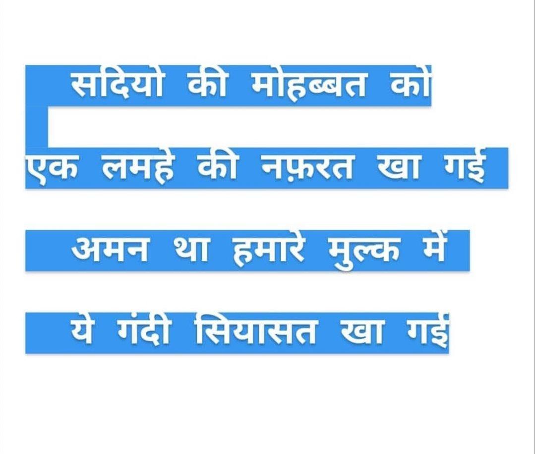 #indiapolitics #politics @narendramodi @AmitShah @aajtak @ABPNews @ndtv @PMOIndia @HMOIndia @asadowaisi @IndiaToday  @jmiu_official @AMUJournalpic.twitter.com/poMHwadEpD