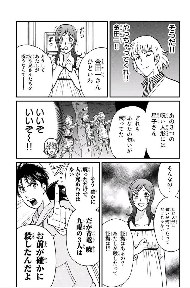 船津紳平@犯人たちの事件簿10巻発売中