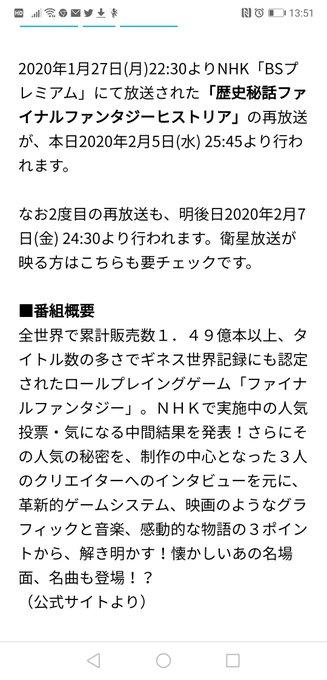 放送 再 Nhk ファンタジー ファイナル