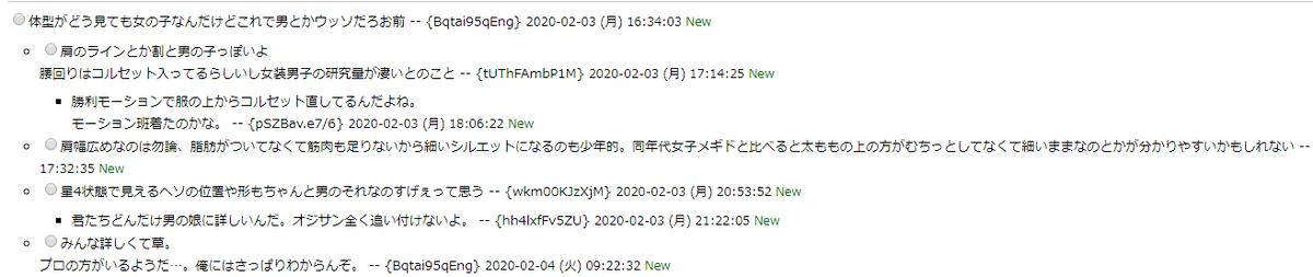 メギドのブレイク状態とはなんだ?→攻略wiki→スコルベノト→コメントひえっ、男の娘ガチ勢こわい…w