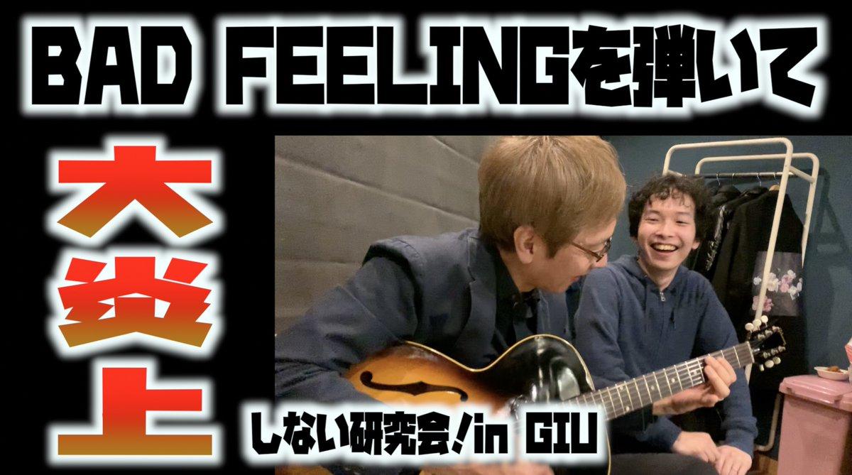 フィー リング ギター バッド