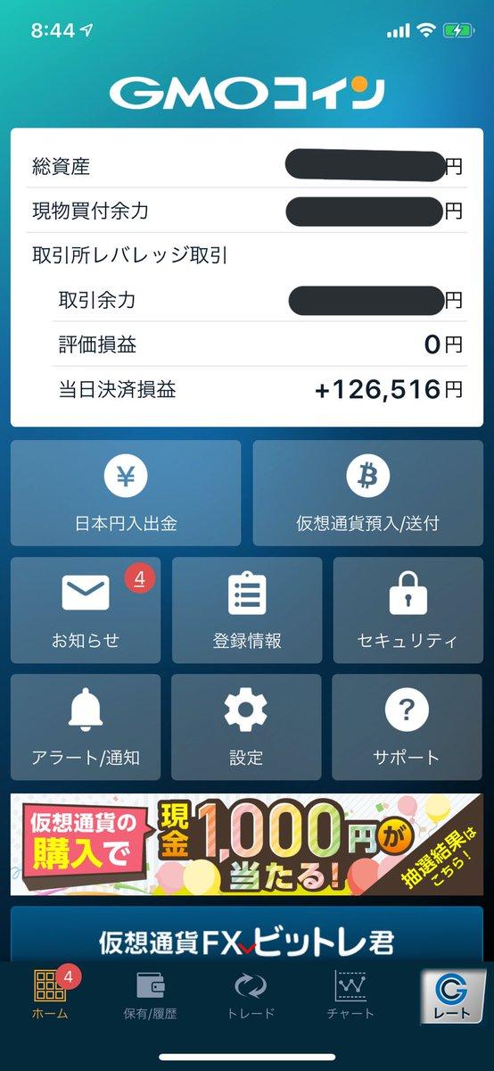 ビットコイン決済しました!1週間も経たずに13万プラスになった💰いま仮想通貨が熱い!🔥
