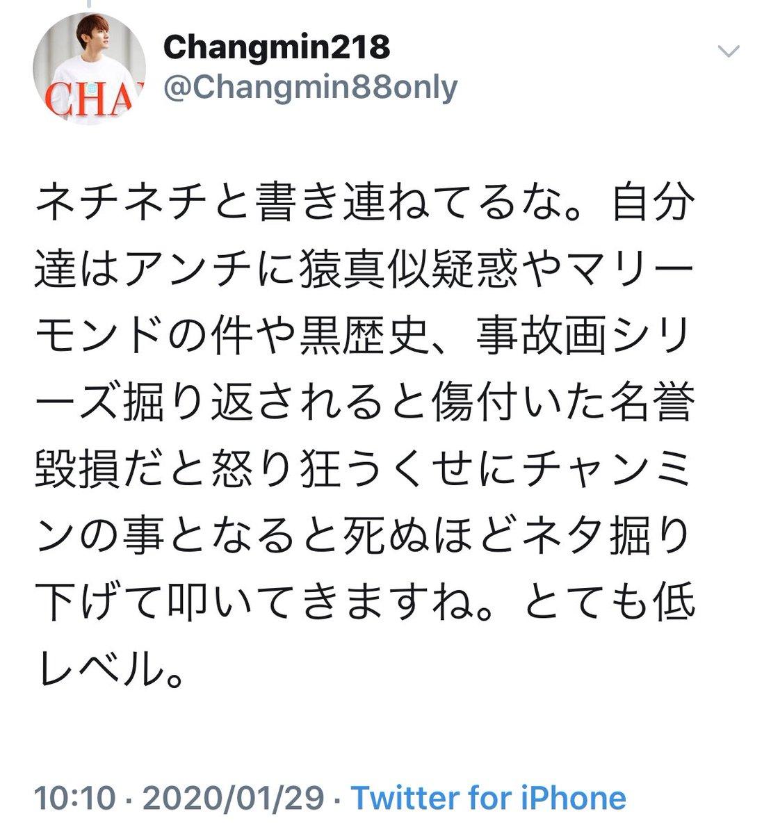 梢 びっくりした モヤアカかと思ったらシムオンリーさんだった 普通にユノのアンチじゃん ユノのそれは全部謂れのないアンチ ネタでしょ チャンミンのは全部現実だよね