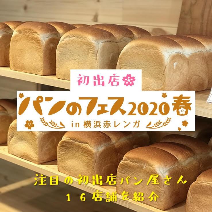 の パン の お 店 フェス
