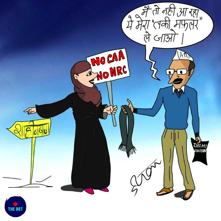 गुस्ताख़ी माफ़!लेकिन देश का धरना स्पेशलिस्ट देश के सबसे बड़े धरने से कहाँ गायब हैदिल्ली के ही शाहीन बाग में 40 दिन से चल रहे धरने में केजरीवाल बैठने तो क्या झाँकने भी नही आए।_#ShaheenBaghs #shaheenbaghstandoff #ArvindKejriwal #BharatBandh #BharatBandh2020 #DelhiElections2020