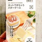 バターを5gずつに簡単カット!『カットできちゃうバターケース』が便利すぎると話題に!