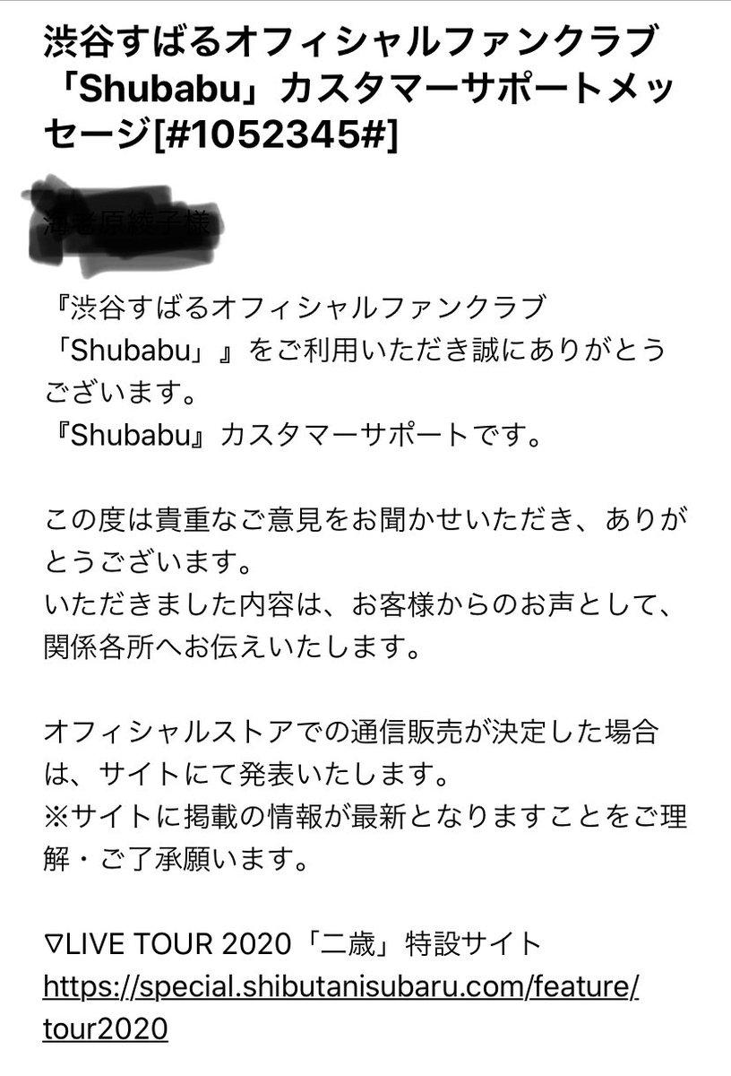 ツイッター 渋谷 すばる
