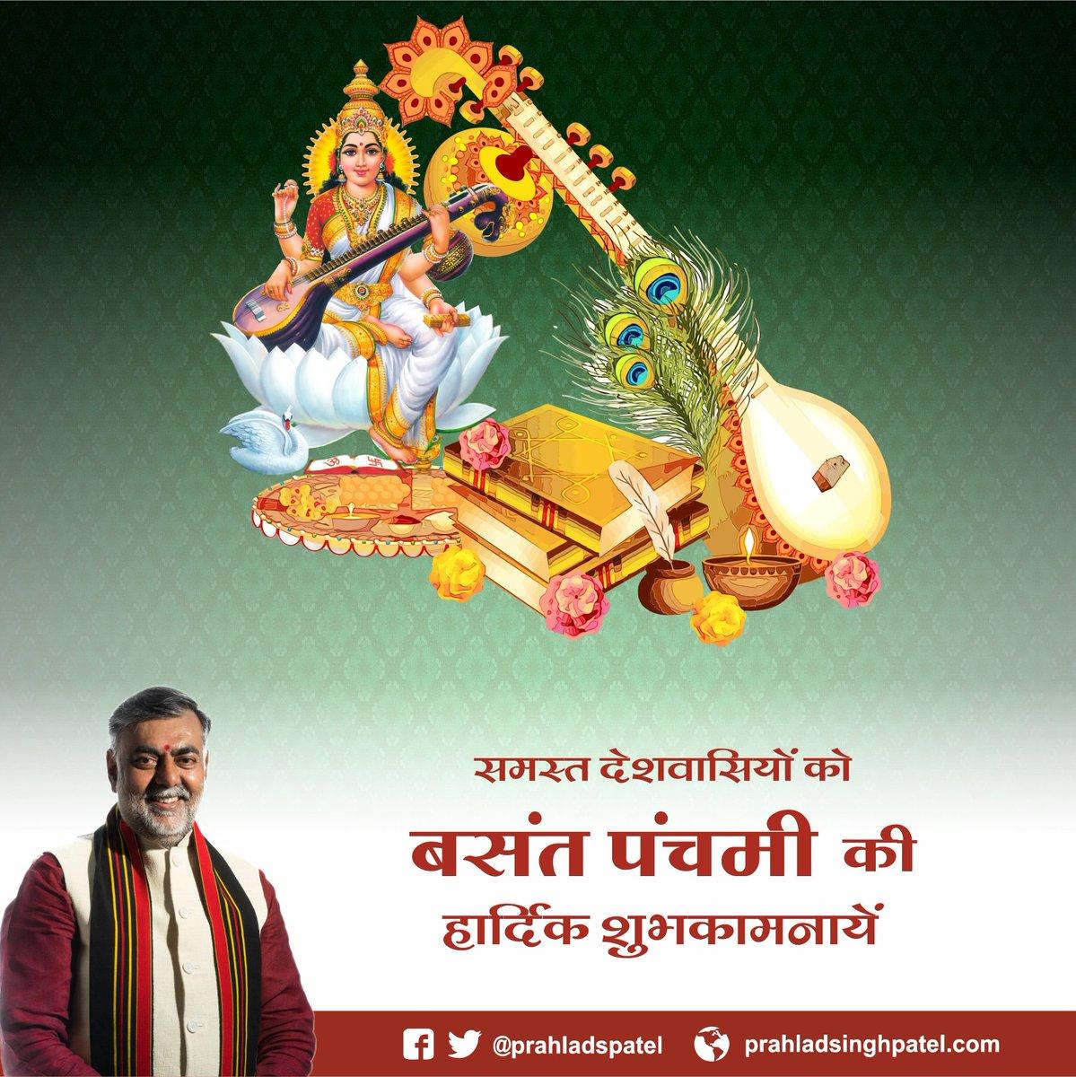 आप सभी को 'बसंत पंचमी' के पावन पर्व की हार्दिक शुभकामनाएं। माँ सरस्वती के आशीर्वाद के साथ सुख एवं समृद्धि का बसंत भी आप सभी पर सदैव बना रहे ऐसी माँ वीणापाणि से प्रार्थना करता हूं। श्री @prahladspatel   #BasantPanchami2020 #PrahladPatel #Damoh #BJP #Bharat #VasantPanchami