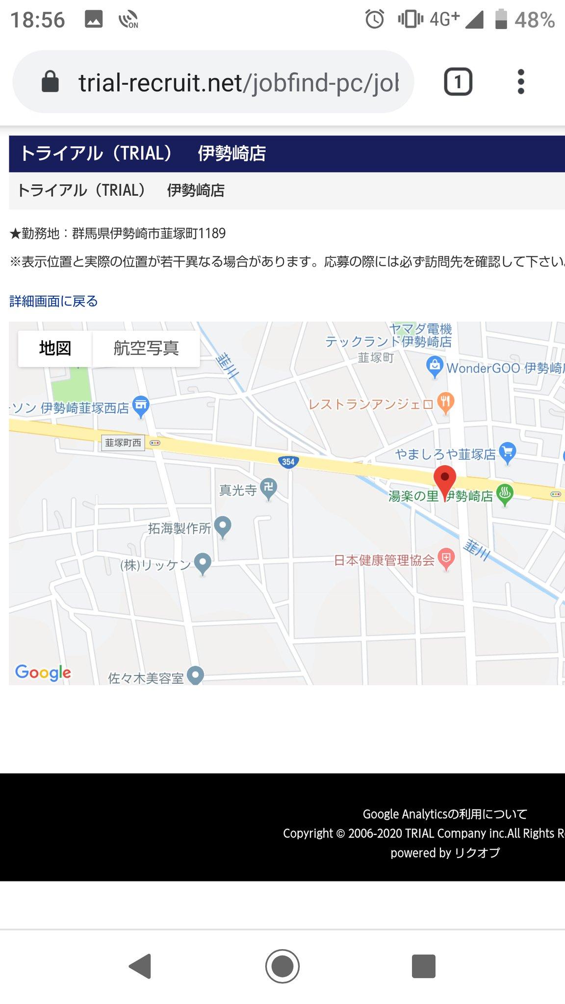伊勢崎 トライアル