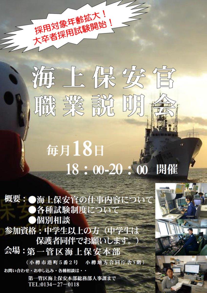 """海上保安庁 on Twitter: """"『毎月18日は「#海保 を知る日 in 北海道 ..."""