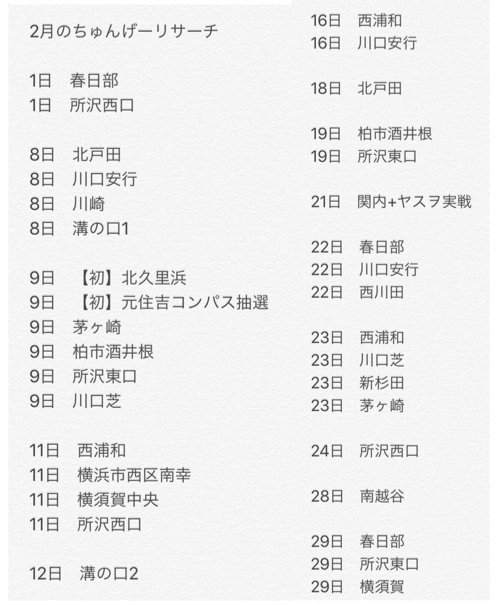 ヤスヲ ーリサーチ ん げ 天草 の 7 ちゅ パチ