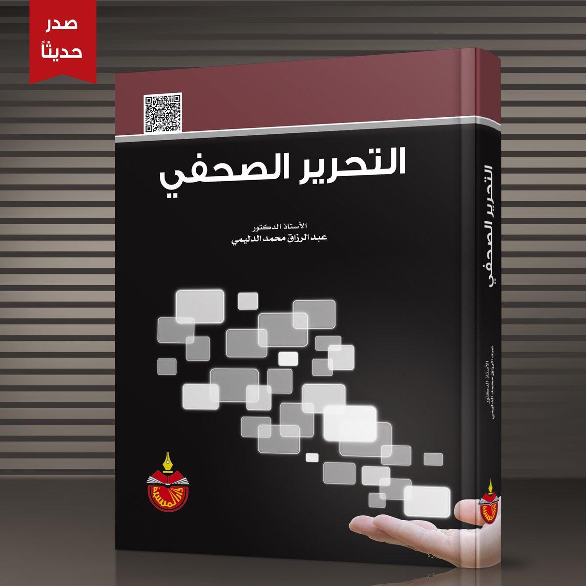 تحميل كتاب تعليم التفكير النظرية والتطبيق pdf