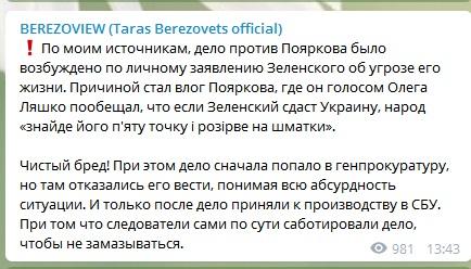 """""""Захистити правду і покарати справжніх злочинців – це і є СЕНС"""", - известные украинцы записали клип в поддержку арестованных по делу убийства Шеремета - Цензор.НЕТ 6788"""