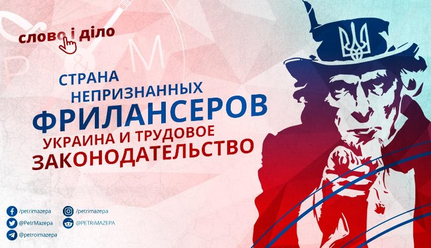Налог в украине фрилансера фриланс прикладное