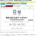 東京オリンピック中止、というネットの記事はフェイクニュース!