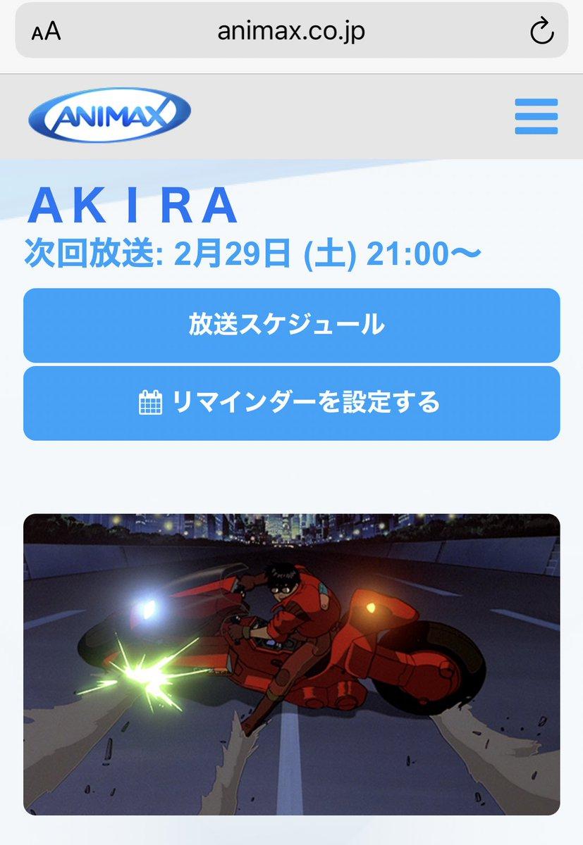 Akira アニマックス