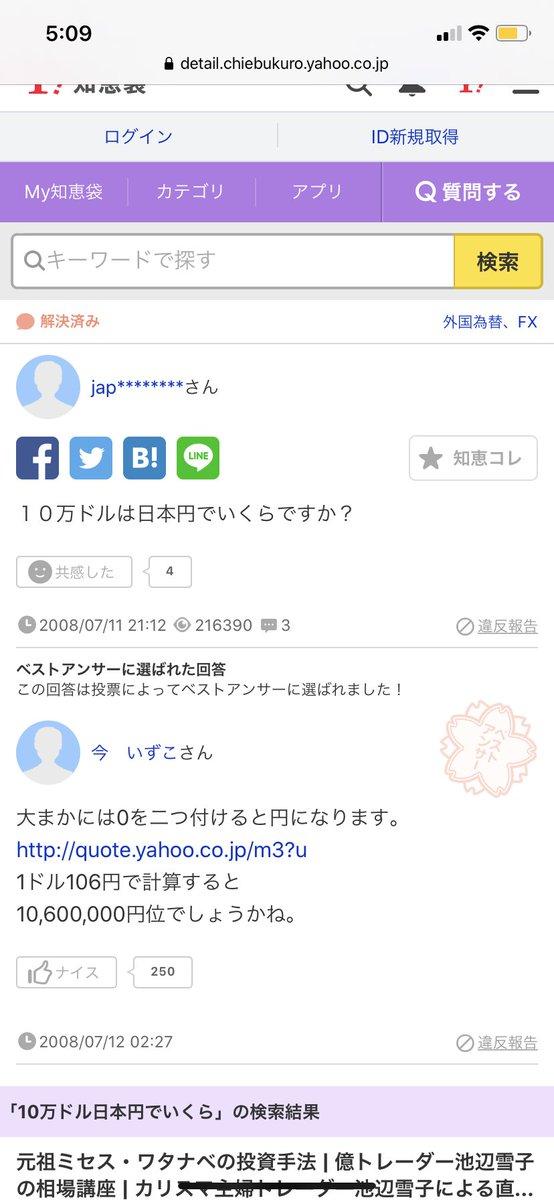 万 日本 1 円 で いくら ドル